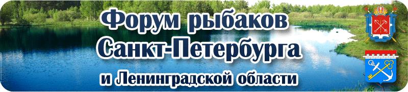 Форум рыбаков Санкт-Петербурга
